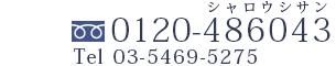 tel:0120-486-043(シャロウシサン)
