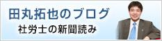 田丸拓也のオフィシャルブログ